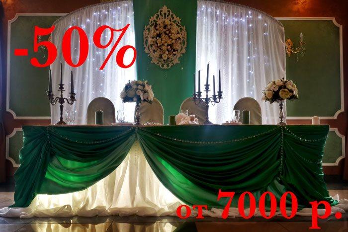Оформление зала на свадьбу недорого!