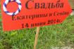 """СК """"Хабарское"""", оформление свадьбы"""